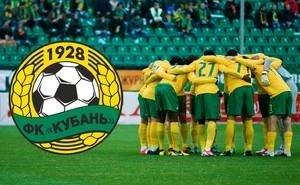 ФК «Кубань» обанкротили