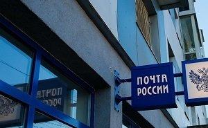 В Горячем Ключе совершено дерзкое ограбление «Почты России»