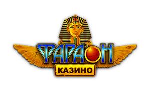 Официальный сайт Фараон -  популярное казино с хорошей репутацией