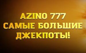Только самые лучшие игровые виртуальные автоматы на азартной площадке Азино777