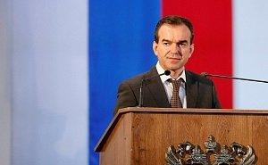 Губернатор Кубани прокомментировал Послание Президента РФ