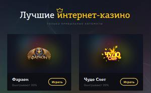 Лучшие интернет казино: как выбрать?