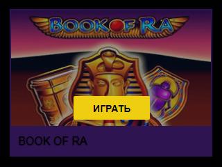 Слот Legends of Ra: преимущества и особенности