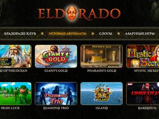 Автоматы Эльдорадо – как играть