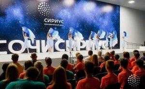 Сочинский «Сириус» примет первых иностранных школьников