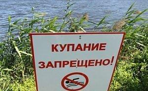 В Сочи впервые введут запреты на купание в реках