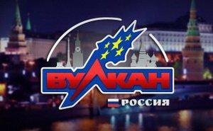 Вулкан Россия – лучшие игры и высокие выигрыши