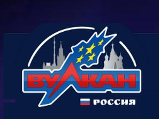 Казино Вулкан Россия: какие преимущества получают пользователи?