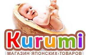 «Kurumi» - лучшие товары для детей из Японии