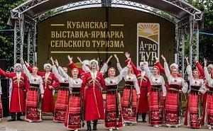 Кубань готовится к выставке «Агротур-2019»
