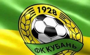 ФК «Кубань» и «Урожай» хотят объединить