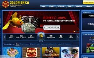 Что можно найти на сайте онлайн казино Goldfishka