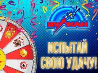 Вулкан клуб – официальный сайт с игровыми автоматами