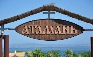 Этно-комплекс «Атамань» отметил 10-летие