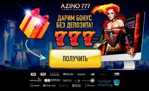 Онлайн-казино Азино 777. Обзор игорного клуба