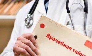 В Сочи уволена врач за разглашение врачебной тайны