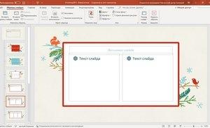 Обучению владению программой Microsoft PowerPoint