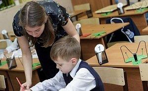 Краснодарский край запустил программу «Земский учитель»