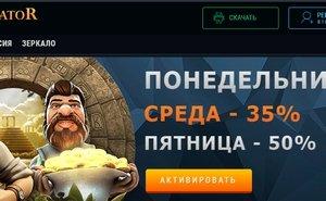 Официальный сайт Император Казино