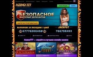 Официальный сайт Азино 777 – игровые автоматы для каждого