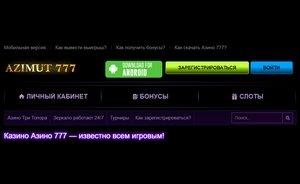 Официальный сайт казино Азино Три Топора и его уникальные игры