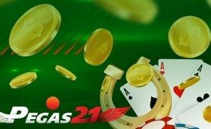 Почему онлайн-казино Пегас 21 стало настолько популярным?