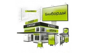 Качественное изготовление всех видов рекламы: подробнее на сбформат.рф