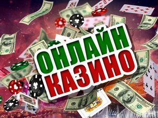 Лучшие онлайн казино по отзывам игроков