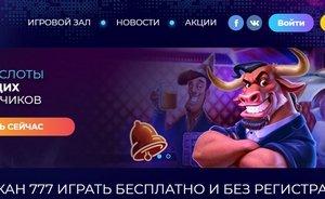 Онлайн-казино Вулкан 777 и его возможности