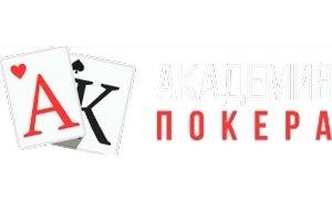 Академия Покера отзыв: помогают ли курсы в изучении игры
