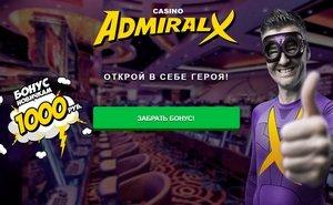 Admiral X и бонус 1000 рублей от онлайн казино