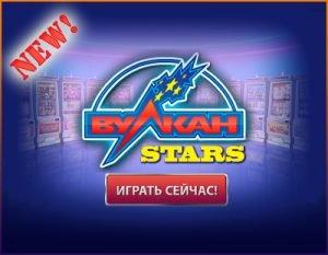 Как в казино Вулкан онлайн играть бесплатно и платно?