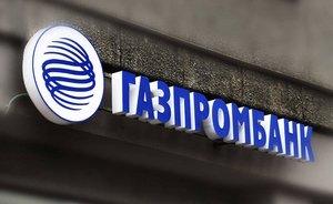 Почему стоит выбрать вклады Газпромбанка в Краснодаре