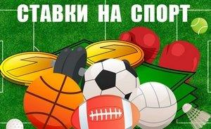 «Спорт Ставки» - прогнозы и ставки на спорт