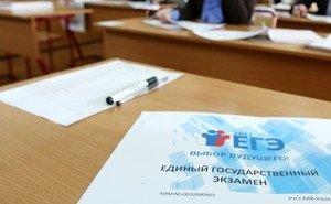 ЕГЭ на Кубани пройдёт на фоне усиления санитарных мер