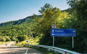 На Кубани начнут строить дорогу на курорт Лагонаки