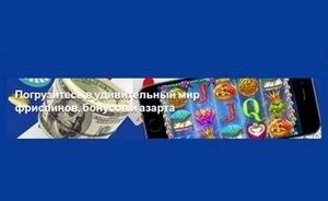 Бесплатные азартные развлечения от Вулкан казино