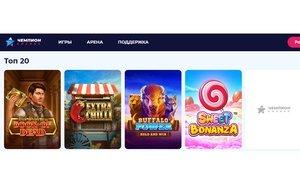 Игровые автоматы Чемпион: увлекательная игра на сайте champion-online.top