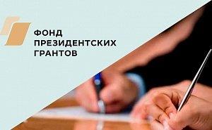 НКО Кубани могут рассчитывать на президентские гранты