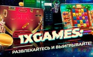 Казино 1xGames и преимущества его приложения