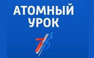 Всероссийский «Атомный урок» пройдет 20 октября