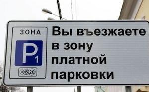 В Краснодаре парковки по выходным могут сделать бесплатными
