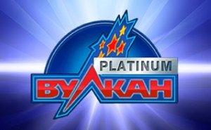 Вулкан Платинум – игровой онлайн-клуб с самыми щедрыми игровыми автоматами