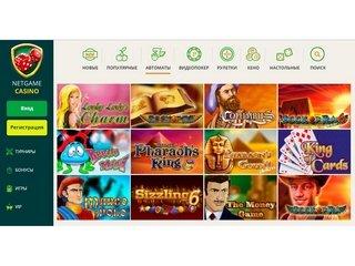 Без подарков невозможно покинуть онлайн казино Нетгейм