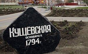 За 10 лет после «кущёвской резни» в станице мало что изменилось