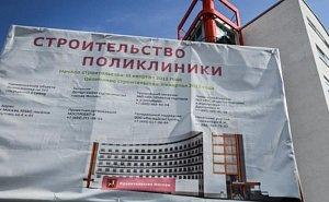 На Кубани появится программа по строительству поликлиник