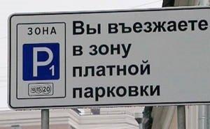 Платные парковки в Краснодаре стали бесплатными