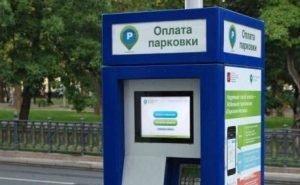 В Краснодаре могут ввести дифференцированную оплату парковок