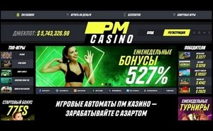 играть на реальные деньги в казино parimatch.com