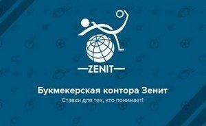 Обзор букмекерской компании Зенит: чем она отличается от Zenitbet и какие преимущества имеет?